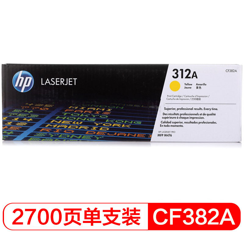惠普(hp)LaserJetCF382A黄色硒鼓 312A(适用HP Color LaserJet MFP M476)